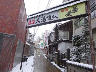 雪の野沢温泉入口