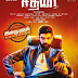 Sathya 2017 Movie Review
