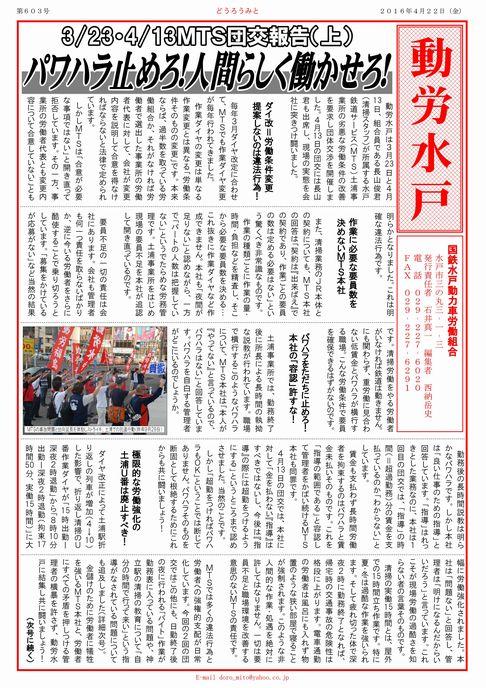 http://file.doromito.blog.shinobi.jp/9333ae15.pdf