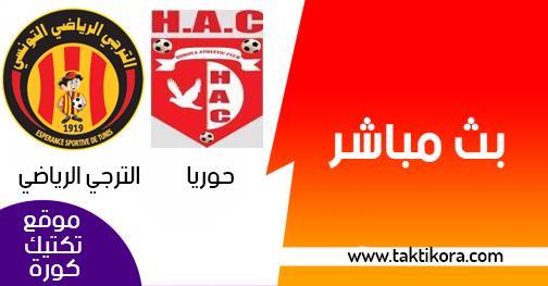 مشاهدة مباراة حوريا والترجي التونسي بث مباشر لايف 11-01-2019 دوري أبطال أفريقيا