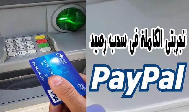 عمل حساب وتفعيل بنك الباي بال في مصر فوراً  وطريقة سحب الارباح من باى بال باستخدام بطاقة ايزى باى
