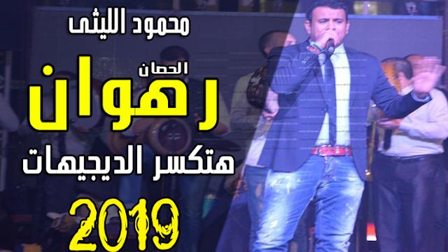 محمود الليثى الحصان ( رهوان ) هتكسر الدنيا توزيع درامز العالمى السيد ابو جبل 2019