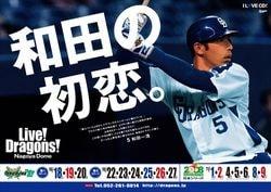 【中日】 好きな野球のポスター画像wwwwww