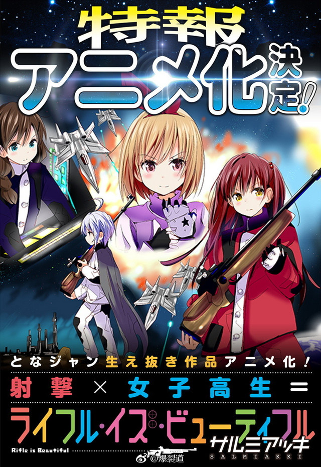 Manga Rifle is Beautiful de Akki Sarumi tendrá anime