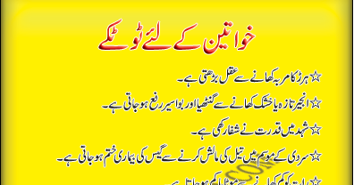 Khawateen Ke Liye Totkay In Urdu