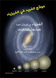 تحميل كتاب الفيزياء من الذرة إلى المجرة pdf نظرية مجال البعد الواحد ، كتب فيزياء كونية ، فيزياء الكون والفضاء والفلك ، رابط مباشر مجانا