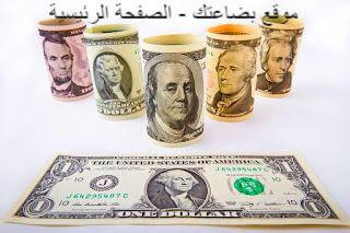 اسعار العملات الاجنبية اليوم و سعر الدولار فى البنوك المصرية - موقع بضاعتك.