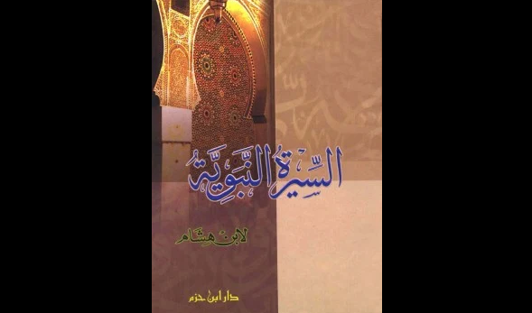 كتاب السيرة النبوية لابن هشام كاملة pdf