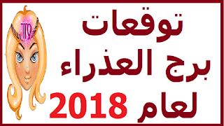 توقعات برج العذراء لعام 2018