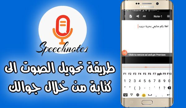 شرح استخدام تطبيق Speechnotes لتحويل الصوت الي نص
