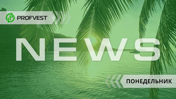 Новости от 13.07.20