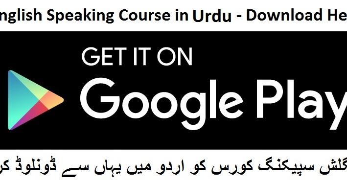 spoken english course in urdu: Daily English conversation
