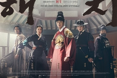 Kumpulan Ost Haechi Drama Korea