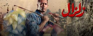 مسلسل زلزال الحلقة 14 كاملة HD بطولة محمد رمضان
