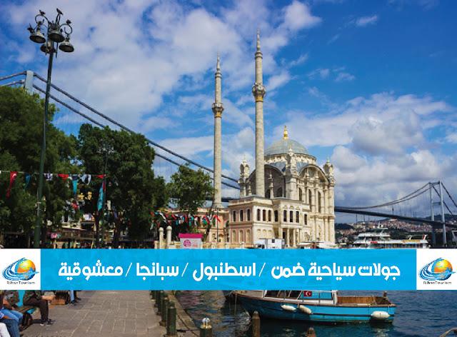 جولات سياحية ضمن   / اسطنبول  / سبانجا  / معشوقية