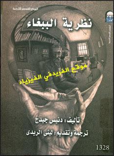كتاب نظرية الببغاء في الرياضيات pdf مترجم ، رابط تحميل مباشر مجاناً ، كتب رياضيات