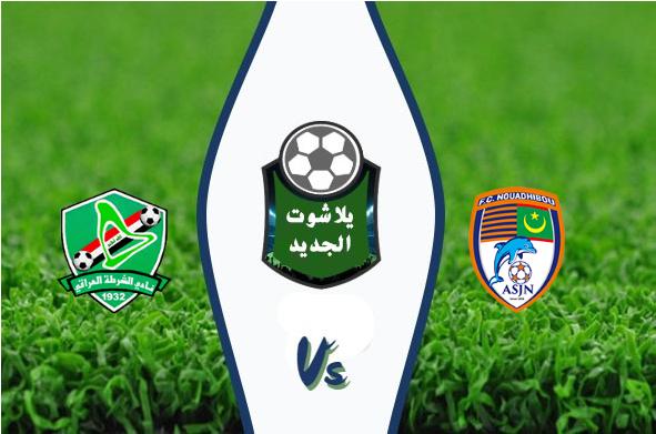 نتيجة مباراة نواذيبو والشرطة 06-11-2019 البطولة العربية للأندية