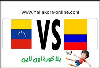 مشاهدة مباراة كولمبيا وفنزويلا لقاء مباشر لايف عل النت يلا شوت تصفيات كأس العالم | أمريكا الجنوبية