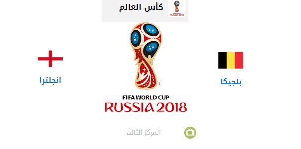 تعرف على التشكيل المتوقع لمباراة اليوم بين إنجلترا وبلجيكا في كأس العالم 2018