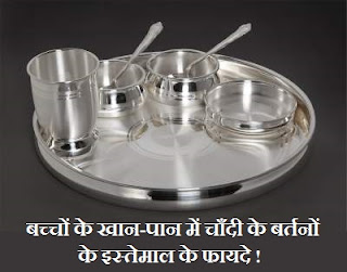 silver-utensils-benefits-in-hindi