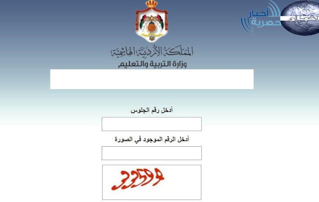 رابط موقع نتائج التوجيهي 2018  بالاسم ورقم الجلوس محافظة الكرك tawjihi.jo نسبة النجاح 74%