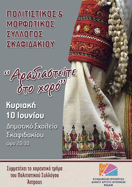 Μουσικοχορευτική παράσταση Πολιτιστικού & Μορφωτικού Συλλόγου Σκαφιδακίου