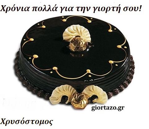 Χρυσόστομος, Χρυσοστόμης, Χρυσοστόμη, Χρυσοστομία, Χρυσοστομίτσα
