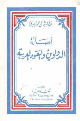 تحميل كتاب أصالة الدواوين والنقود العربية pdf عبد المتعال محمد الجبري
