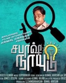 Sabaash Naidu First Look