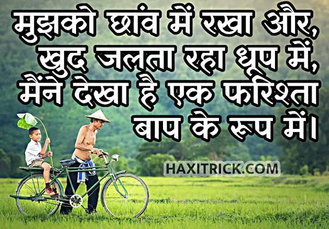 Fathers Day Sad Quotes Wishes Status Images in Hindi