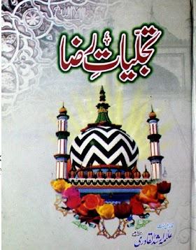 Tajalliyat e Raza By Allama Arshad Ul Qadri PDF Free Download