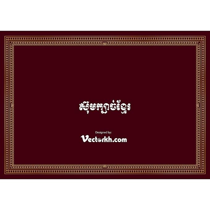 Khmer Ornament - Khmer Photo Frame free vector (khmer ornament)
