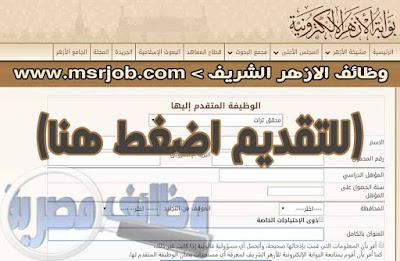 مواعيد اختبارات المتخلفين لوظيفة محقق تراث بالازهر الشريف 24 / 1 / 2017