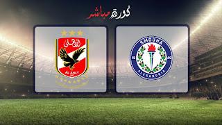 مشاهدة مباراة الأهلي وسموحة بث مباشر 11-05-2019 الدوري المصري