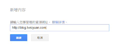 Google Webmaster 加入網址示意圖