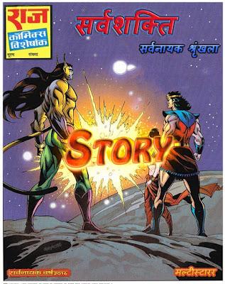 Story-Sarvashakti-Sarvnayak-Series-Part-9