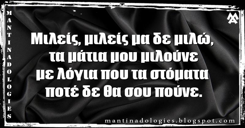 Μαντινάδα - Μιλείς, μιλείς μα δε μιλώ, τα μάτια μου μιλούνε με λόγια που τα στόματα ποτέ δε θα σου πούνε.