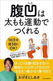 [Artbook] 腹凹は太もも運動でつくれる 1日3分週3日でOK!