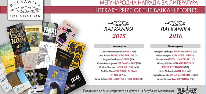 Skopje hosts Balkanika literary awards ceremony
