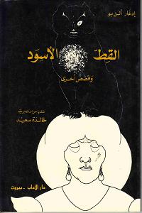 تحميل رواية القط الأسود pdf - إدغار ألن بو