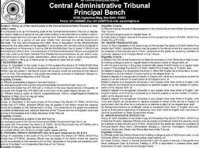 Central Administrative Tribunal Delhi Recruitment 2017