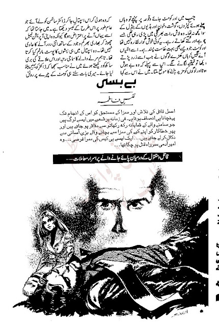 Free download Be basi novel by Aks e Fatima pdf