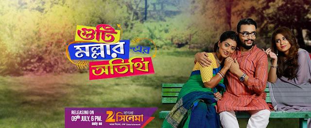Guti Malhar Er Atithi (2017) Bangla Movie Full HD 720p