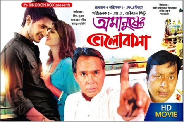 Omanuser Bhalobasha (2017) Bangla Movie Full HDRip 720p