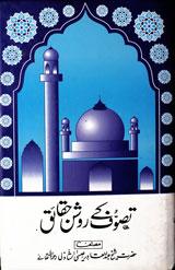 Tasawuf Key Roshan Haqaiq Urdu Islamic Book Free Download
