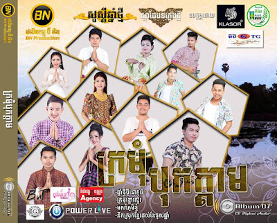 BN Production CD Vol 07 | Khmer New Song 2017