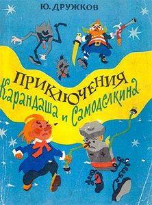 Cuộc Phiêu Lưu Của Bút Chì Và Khéo Tay - Yury Druzhkov