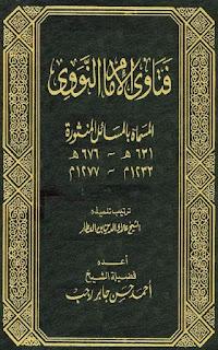 حمل الكتاب فتاوى الإمام النووي للشيخ علاء الدين بن العطار PDF