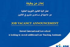 وظائف خالية في كلية القانون الكويتية العالمية للكويتيين فقط
