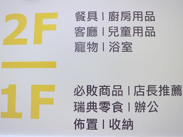 IMG 0573 - IKEA百元商店逢甲店今天開幕!排隊人潮塞爆現場,精選限定商品情報大公開